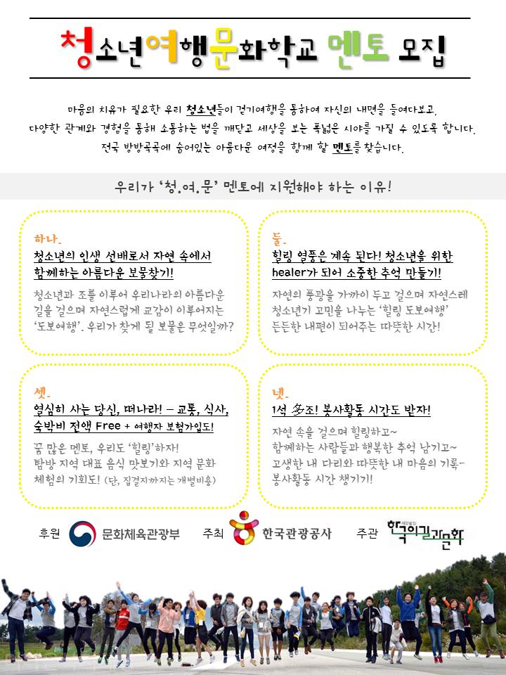 [한국관광공사] 청소년여행문화학교 멘토 모집