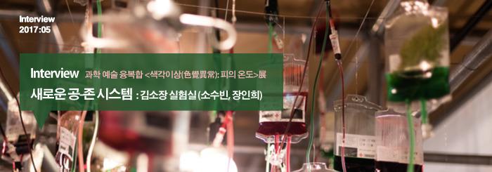 새로운 공-존 시스템:김소장실험실(소수빈, 장인희) _interview