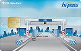 하나카드 후불하이패스카드