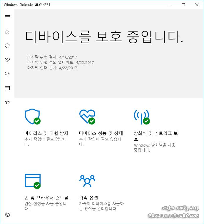 윈도우 디파인더 Windows Defender 보안센터