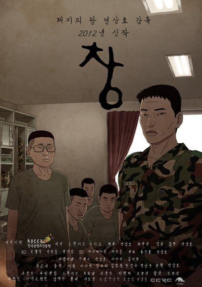 창 군대영화
