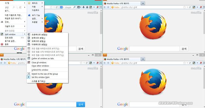 파이어폭스 화면분할