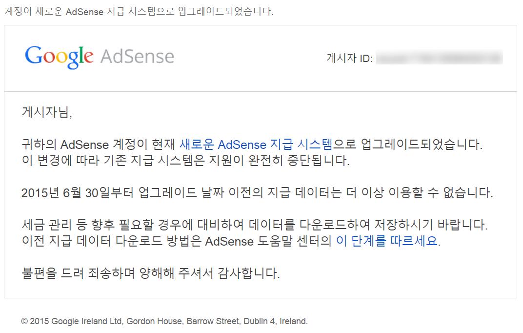 새로운 AdSense 지급 시스템으로 업그레이드??