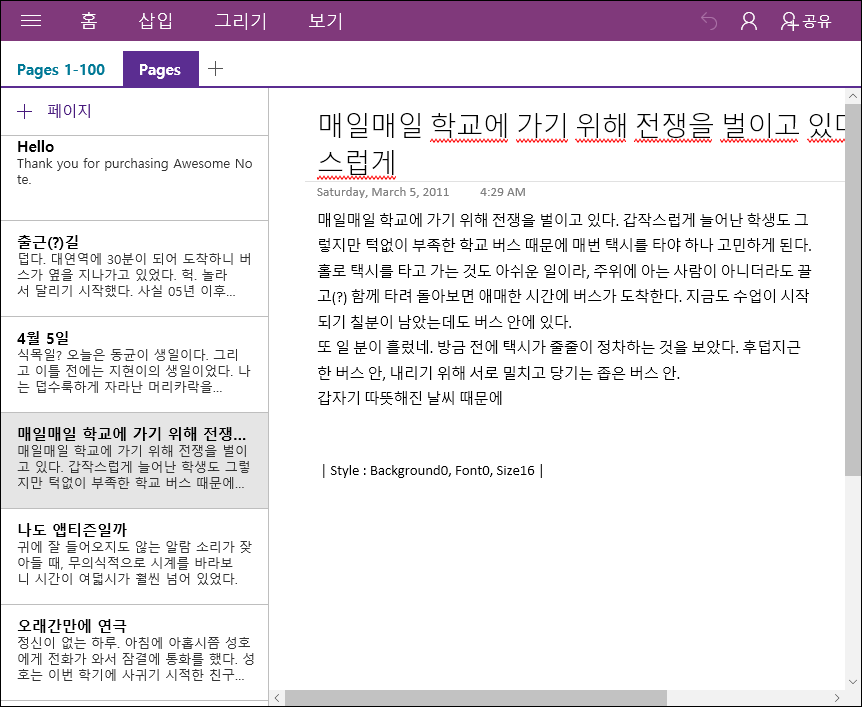 evernote_importer_2016-08-21_오전 11.08.31