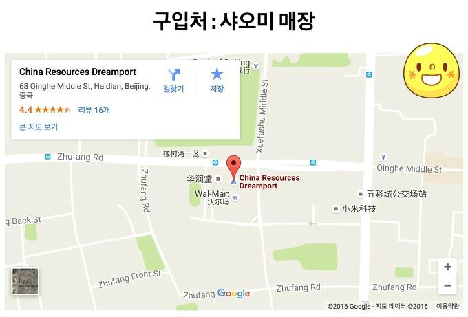 중국 샤오미 매장 위치, 샤오미 오프라인 매장