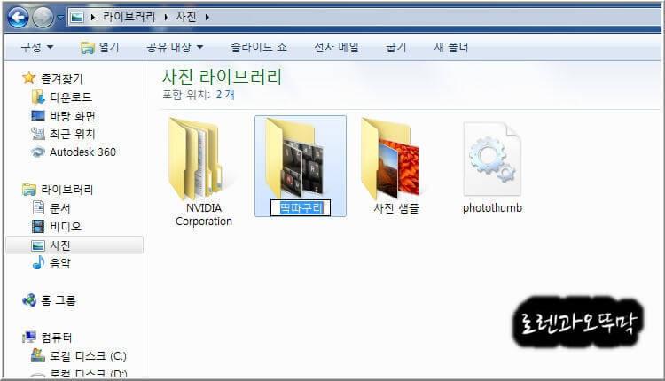윈도우 단축키 '6가지' 알아두면 쓸모 있다2