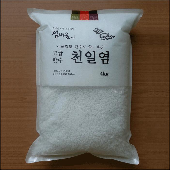 고급탈수천일염 2.5kg(2013년산) 11,000원