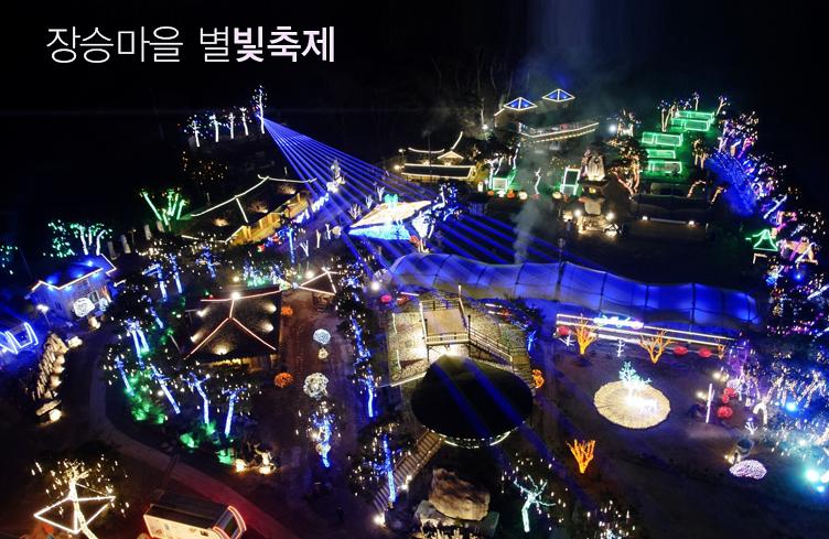 장승마을 별빛축제 : 다양한 조각과 펜션, 카라반 캠핑을 즐길 수 있는 이곳에 밤이 되면 500만개의 별빛이 새로운 세상을 만든다.