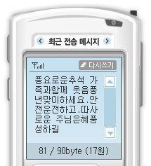 문자_추석_안부