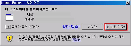윈도우XP 액티브X ActiveX 설치 여부