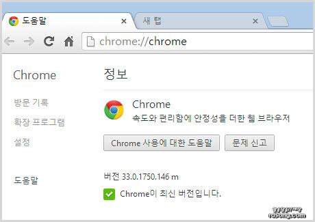 chrome 33.0.1750.146