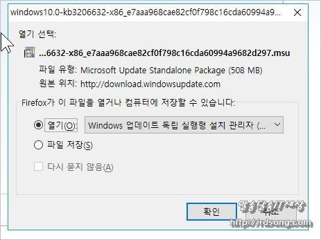 MS update 카탈로그,윈도우 업데이트 독립형 설치