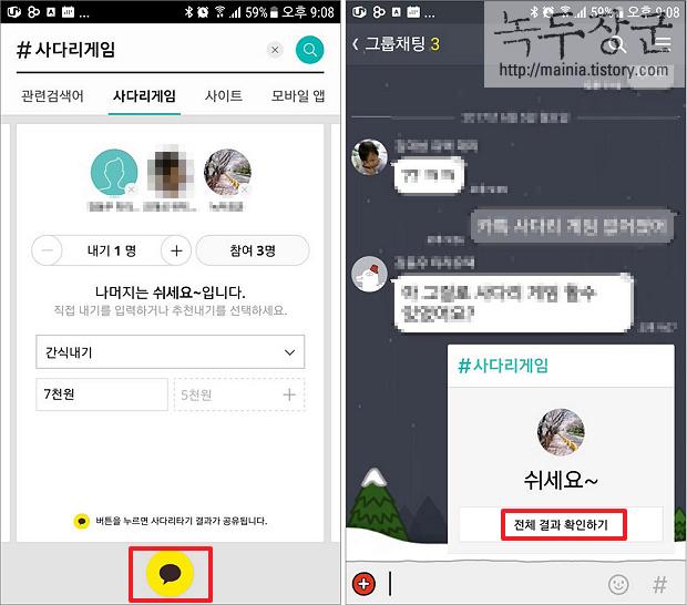 스마트폰 카카오톡 그룹 채팅에서 사다리게임, 사다리타기로 내기하는 방법