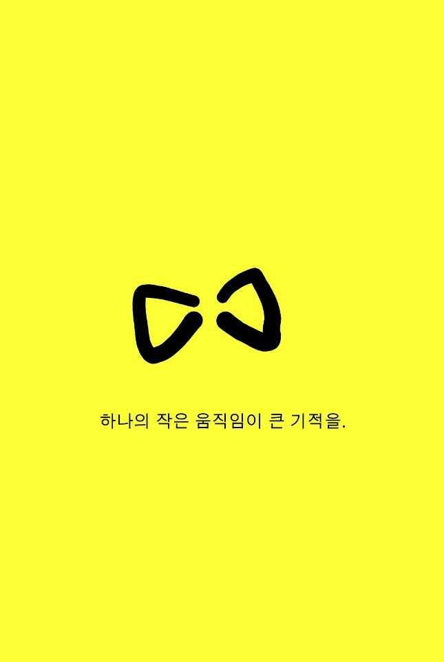 노란 리본, Yellow Ribbon, 하나의 작은 움직임이 큰 기적을...