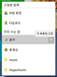 win10_start_menu_jump_lists_13