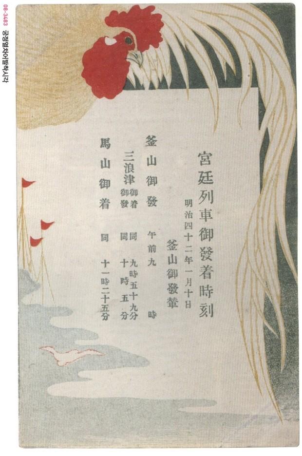 김형윤의 <마산야화> - 116. 융희 황제의 남한 순행