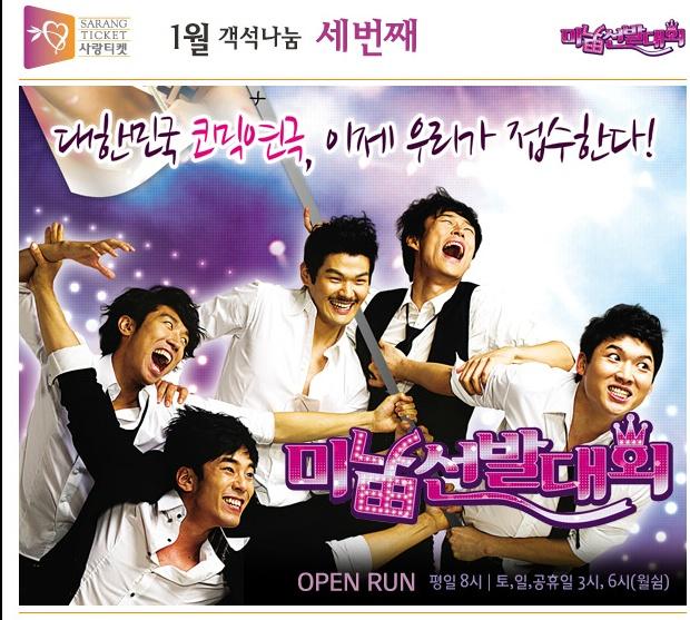 [사랑티켓 1월의 객석나눔♥] 미남선발대회 !