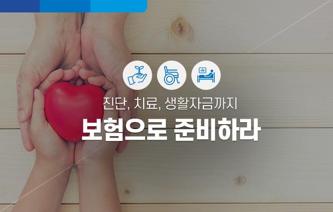 [머니in라이프] 한국인의 3대 질환 예방법. 진단, 치료, 생활자금까지 보험으로 준비하라