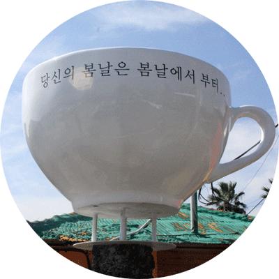 애월 봄날 카페