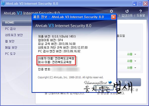 Ahnlab v3 internet security torrent