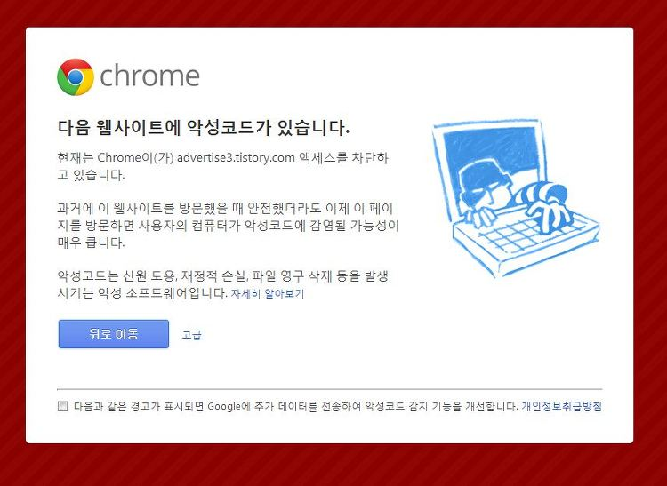 구글의 악성코드 경고창