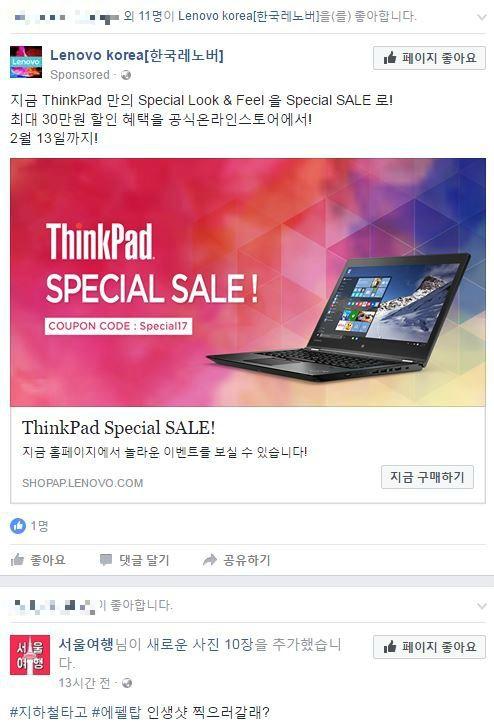 Lenovo Korea 한국 레노버