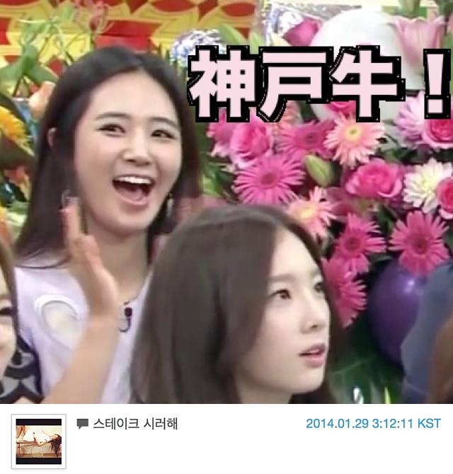 스테이크를 싫어하는 소녀시대 유리