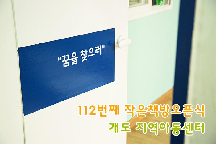넥슨 작은책방 112호 오픈! 개도 지역아동센터