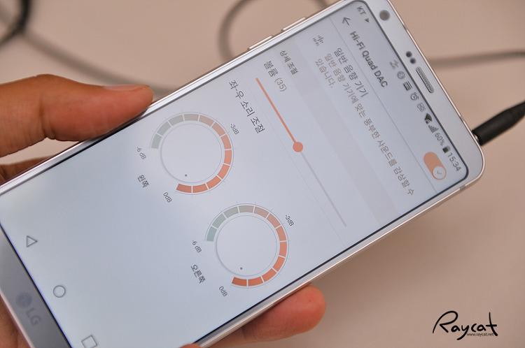 LG G6 하이파이 사운드
