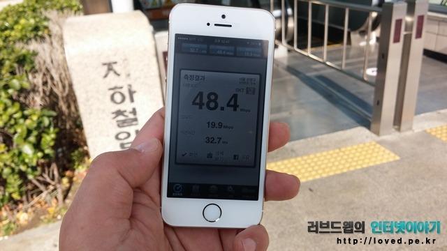 아이폰5S로 측정해본 종로일대 SKT 광대역 LTE 속도