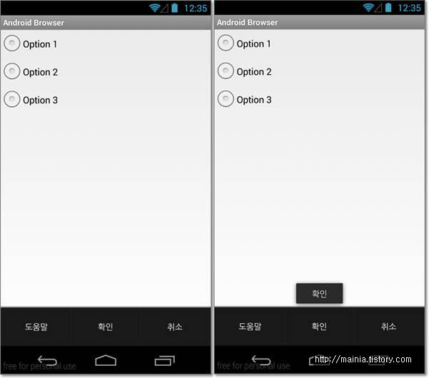 안드로이드(Android) XML 을 이용해 옵션메뉴를 구성하는 방법