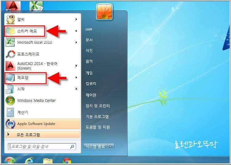 윈도우 메모장, 스티커 메모 단축키 설정방법2
