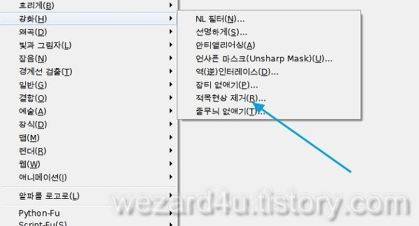 GIMP 적목현상 제거하기