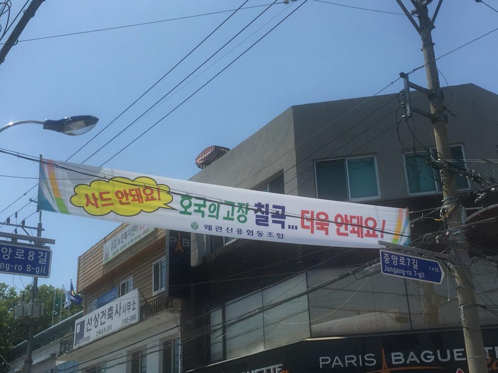 [현장화보] 사드 배치 반대, 칠곡지역 현수막 모음