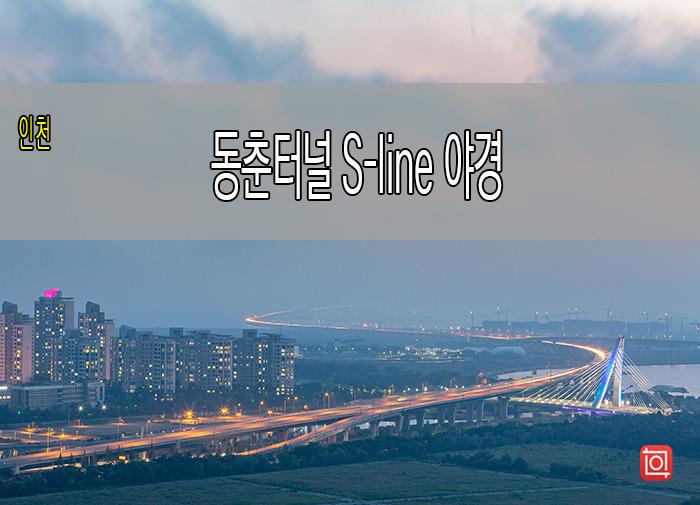 동춘터널 S-Line 뷰