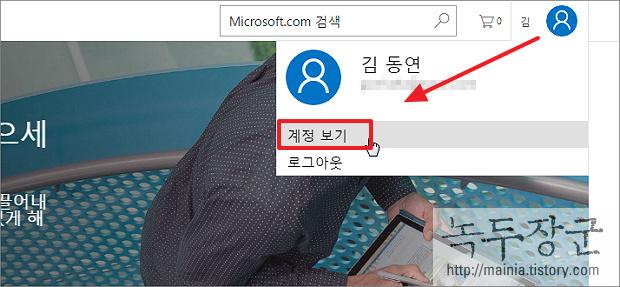 마이크로소프트 계정 2단계 인증으로 보안 강화 하는 방법