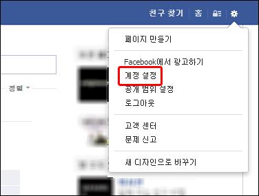 페이스북 비밀번호 변경