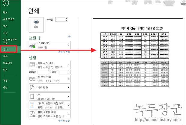 엑셀 Excel 인쇄 미리보기 흑백을 컬러로 변경하는 방법
