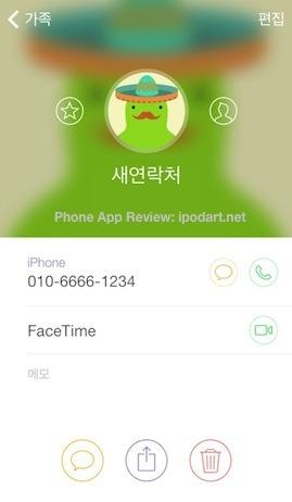 페르소나 연락처 아이폰 추천 연락처 앱
