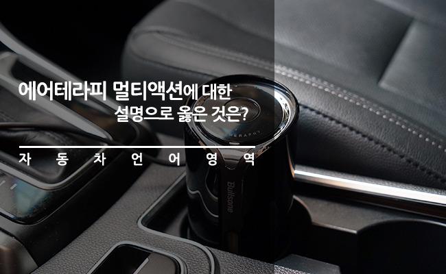 차량용공기청정기 에어테라피 멀티액션에 대한 설명으로 옳은것은?