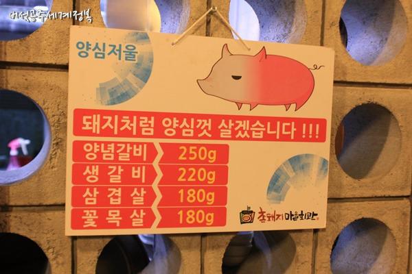 질좋은 돼지생갈비를 제대로 맛보다! <촌돼지마을회관> SRT 수서역 맛집, 가족모임 하기 좋은 곳!