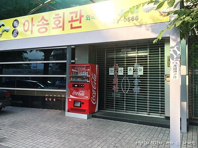 중국인 전용 식당