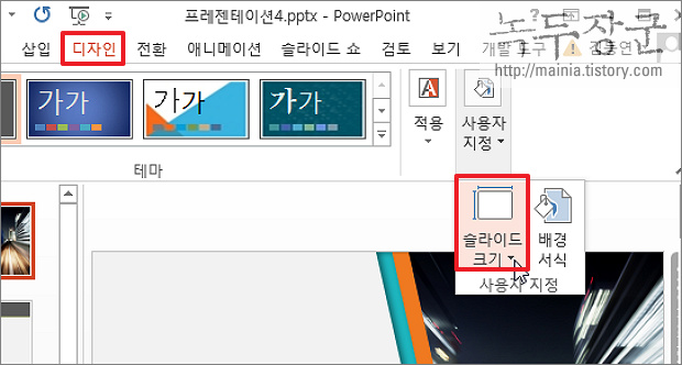 파워포인트 PowerPoint 슬라이드 방향 바꾸기와 페이지 크기 설정