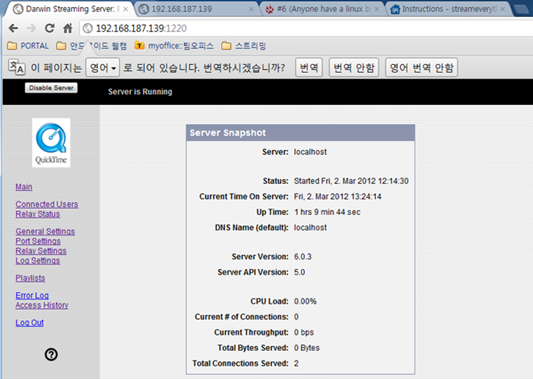 우분투 스트리밍 서버 구현 DDS
