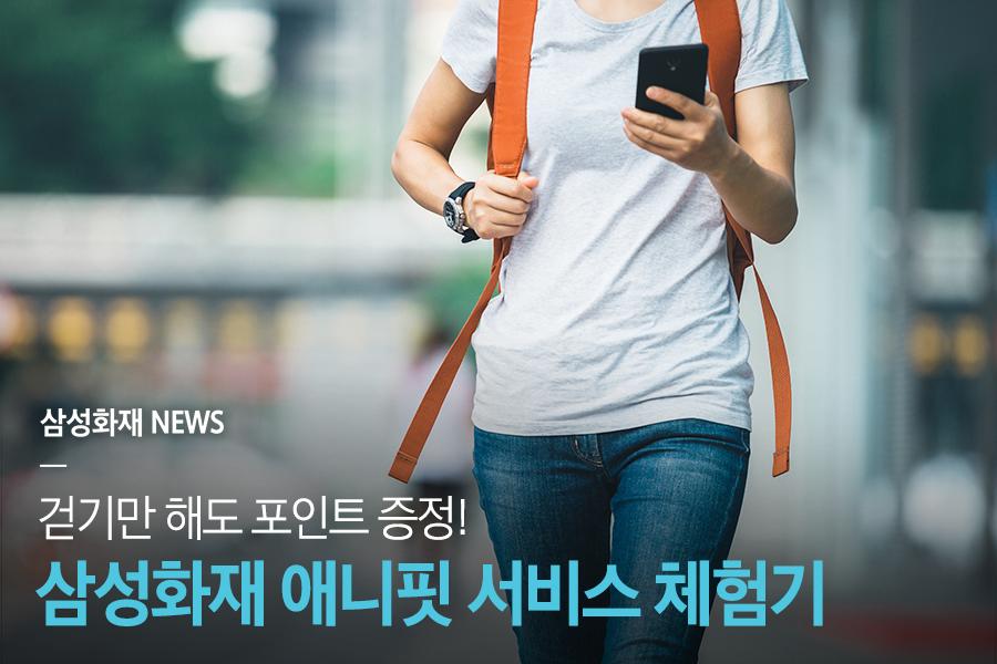 삼성화재 애니핏 서비스 직접 체험해 보니… '걷기만 해도 포인트 GET'