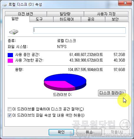 디스크 속성 - 디스크 정리 클릭