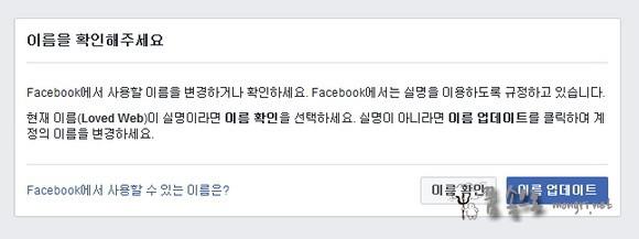 페이스북 이름을 확인해 주세요