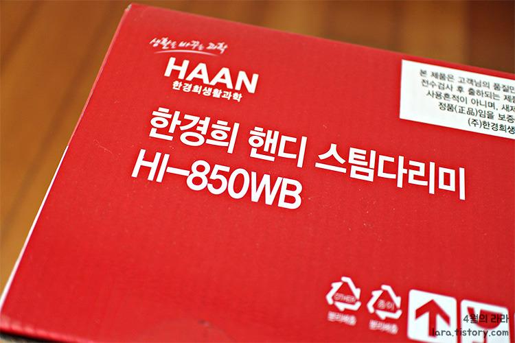 한경희_핸디스팀다리미(HI-850WB)