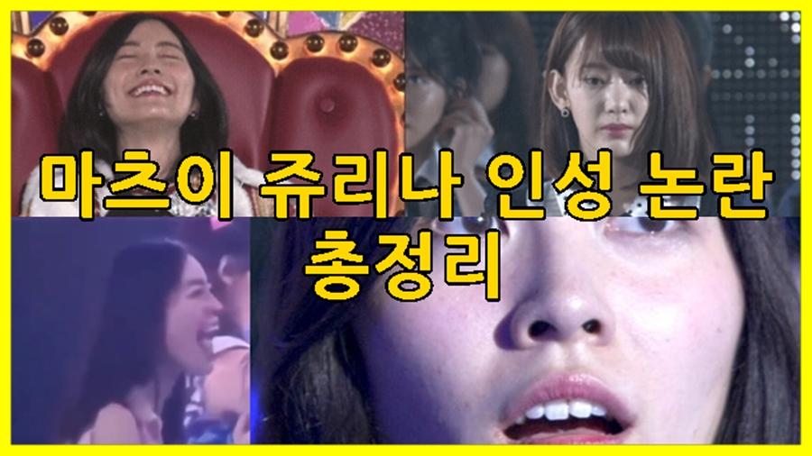 AKB48 SKE48 마츠이 쥬리나 인성 논란 + 총선 사건 정리 논란 영상 모음