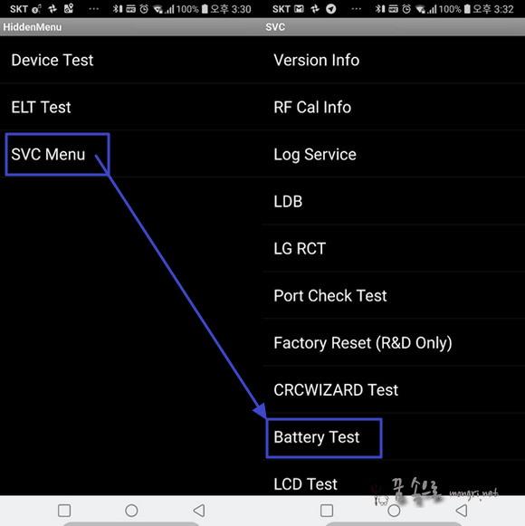 LG V30 히든 메뉴 배터리 테스트